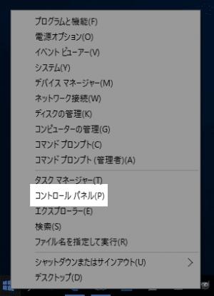 Windows10:コントロールパネルの開き方