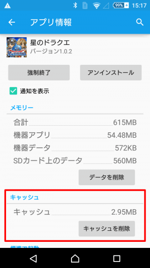 Xperia Android 5.0:キャッシュ削除