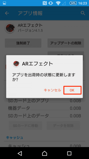アプリ 削除 無効化 一覧 非表示 復活