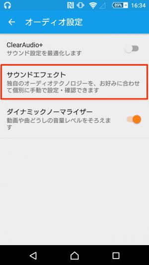 Xperia 音楽 設定 Z3 Z4 Z5