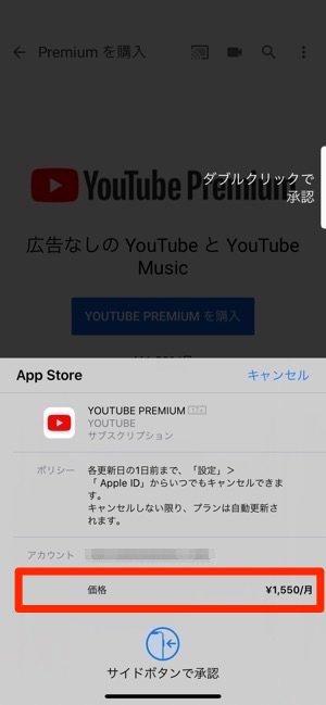 Youtubepremium iTunes経由