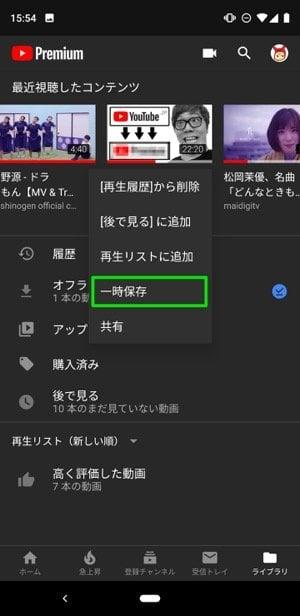 YouTubeプレミアム:動画をダウンロード(一時保存)する