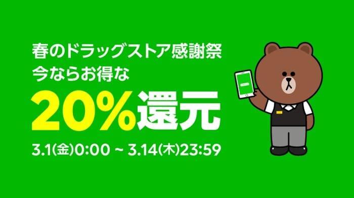 【LINE Pay】ドラッグストアでの「コード支払い」で20%還元キャンペーンを開始
