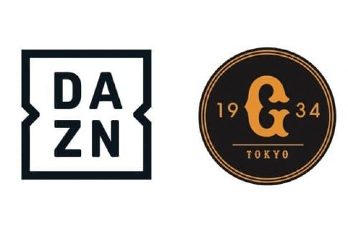 DAZN、読売ジャイアンツ主催試合の放映権を獲得 今季オープン戦よりライブ配信開始