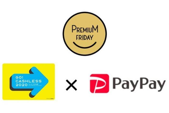 """PayPay、3月29日の「プレミアム""""キャッシュレス""""フライデー」で時間限定キャンペーン 最大20%のボーナスを付与"""