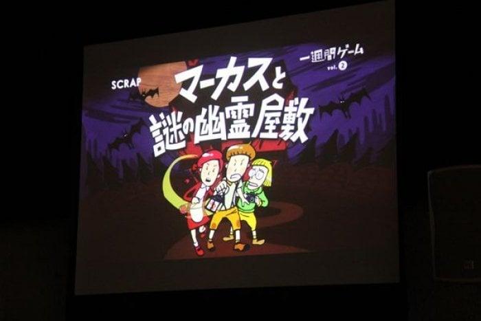 SCRAP、リアル脱出ゲームの謎解きを楽しめるアプリ「マーカスと謎の幽霊屋敷」を8月にリリース