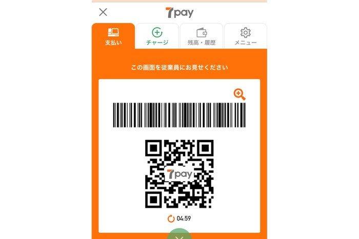 セブン-イレブンもスマホ決済サービス参入へ 「7 Pay(セブンペイ)」が今年7月に登場