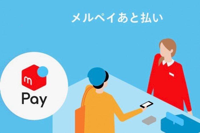 メルペイが「後払い」システムを運用開始 、iDやコード決済も含め最大月5万円まで利用可能