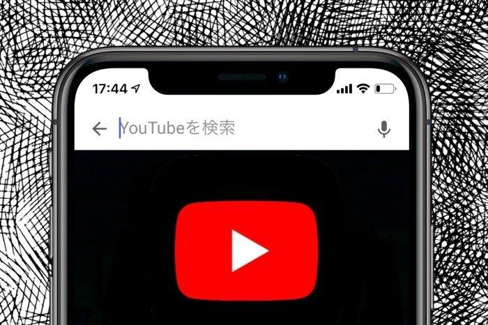 YouTubeの検索/再生履歴を残さない方法【iPhone/Android/PC】