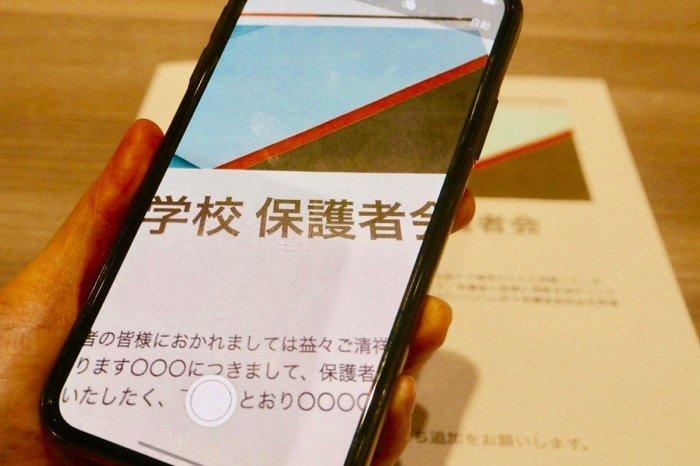 iPhoneのメモアプリで書類をスキャンしてPDF化する方法