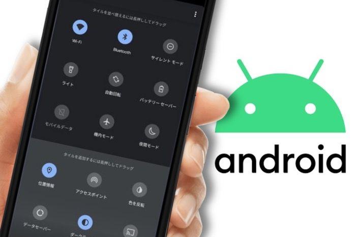 Androidスマホをダークモードに設定する方法