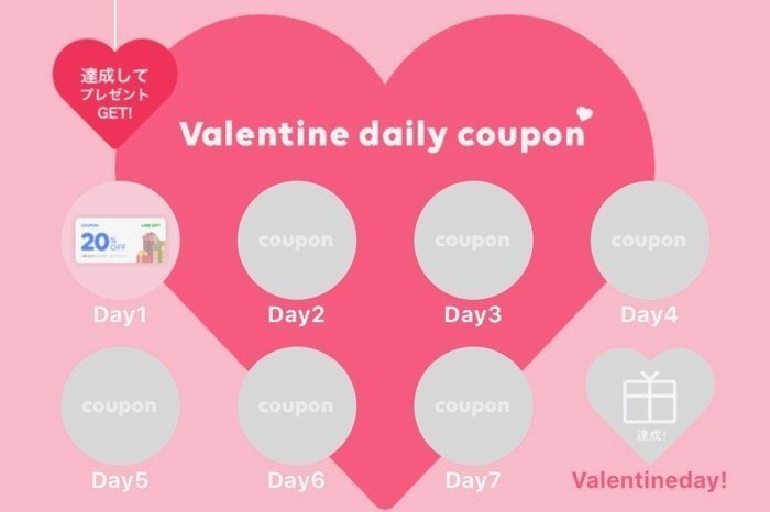 LINEギフトでバレンタインキャンペーン開催中 13日までお得なクーポンが毎日もらえる