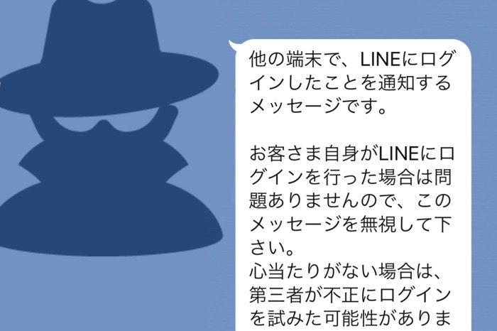 LINE乗っ取り?「他の端末でLINEにログイン」「電話番号による認証を要求」など怪しい通知が届いたときの対処法