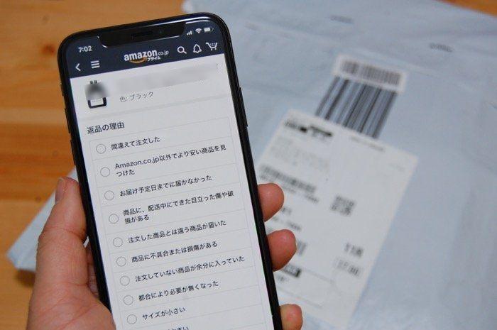 Amazonで商品を返品する方法──申請・梱包のやり方、返金額や送料など詳しく解説