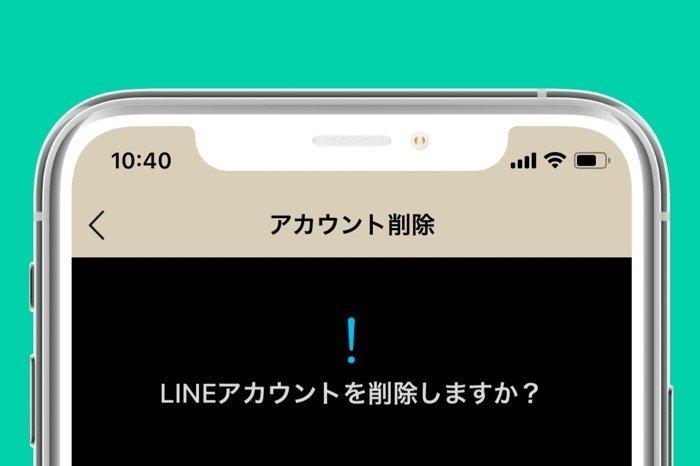 LINEのアカウントを削除(退会)する方法