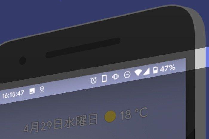 【Android】ステータスバー/通知バーをカスタマイズする方法