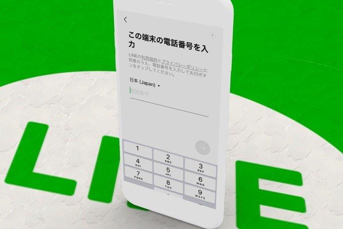 LINEは電話番号なしで使える? SMS・通話ができない端末でLINEを使う方法