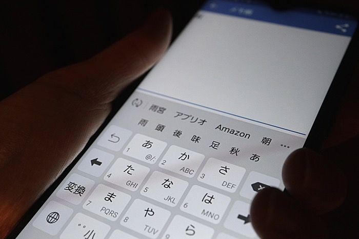 Androidスマホの予測変換を削除する方法、入力履歴を学習させないやり方も