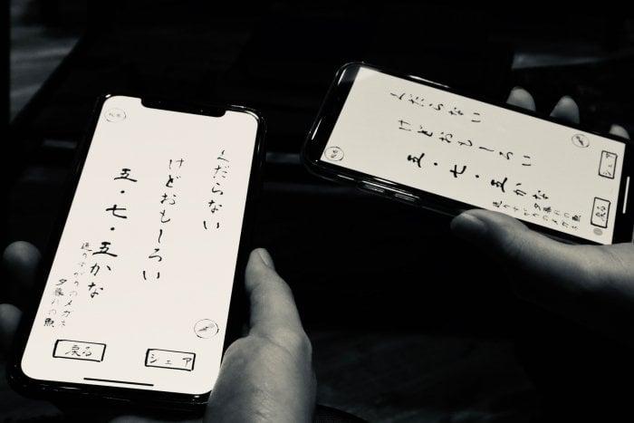 見知らぬ相手と俳句を詠むアプリ「575オンライン」マッチング次第で奇跡の一句が生まれる可能性も?