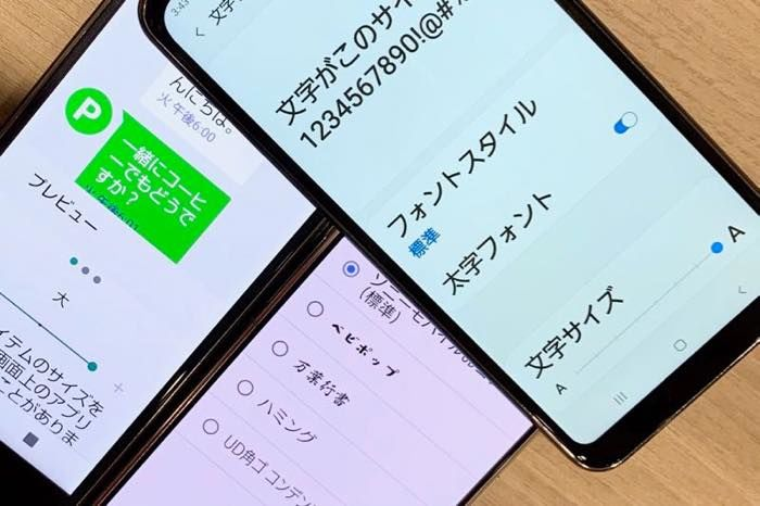 Androidスマホでフォント・表示サイズを変更する方法