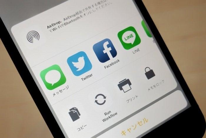iPhone:アクティビティビューコントローラ(シェアシート)