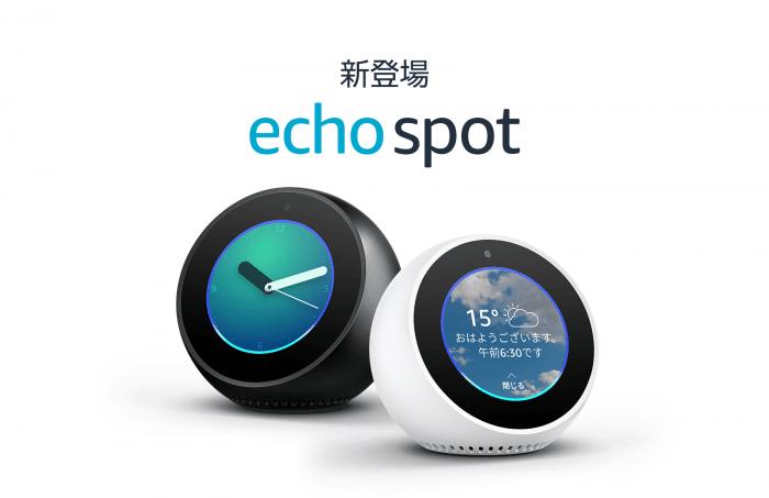 スクリーン付きスマートスピーカー「Amazon Echo Spot」が国内発売、価格は1万4980円