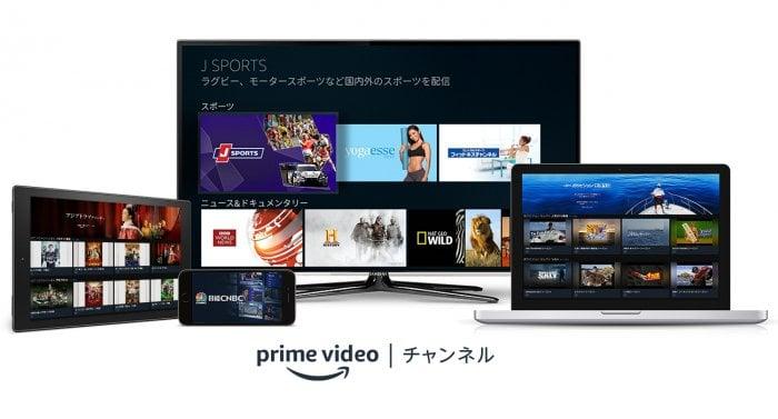 「Amazon Prime Videoチャンネル」が国内で提供開始、まずは20チャンネルを配信
