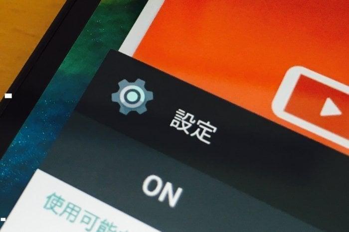 Google、「Android N」で設定画面のUIを変更か 公式サイトに画像掲載