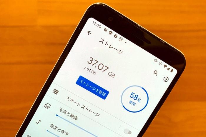 Androidスマホの容量不足を解消する方法──いっぱいになった内部ストレージの空き容量を増やす基本テク