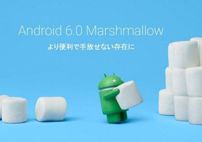 Android 6.0 Marshmallowへのアップデート予定機種まとめ【ドコモ・au・ソフトバンク】