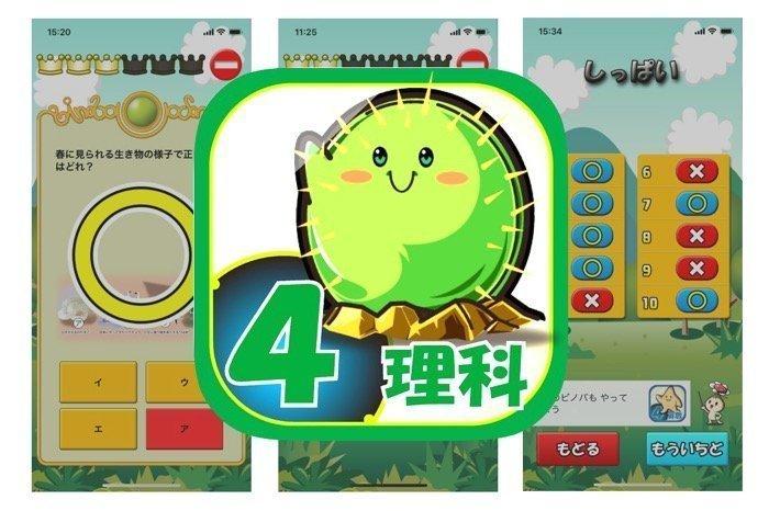 学年・教科別に単元学習ができる、復習にぴったりのゲーム感覚アプリ「ビノバ」シリーズ