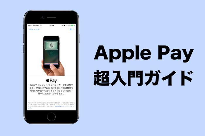 Apple Payの使い方 超入門ガイド