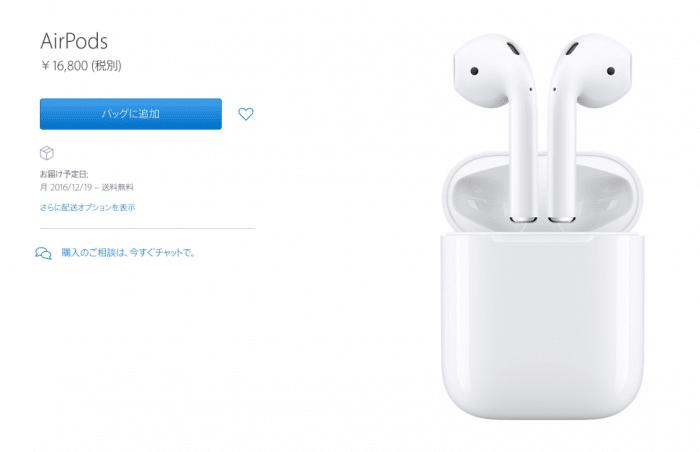 アップル、「AirPods」を発売 価格は1万6800円