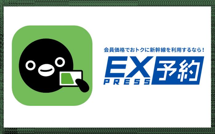 Apple PayのSuica、東海道・山陽新幹線の「エクスプレス予約」に対応