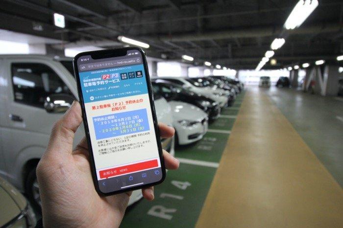 羽田空港の駐車場を予約する方法(国内線・国際線)