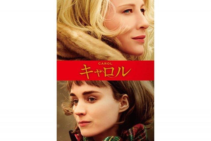 美しいファッションと映像美で彩る女同士の愛の物語──映画『キャロル』