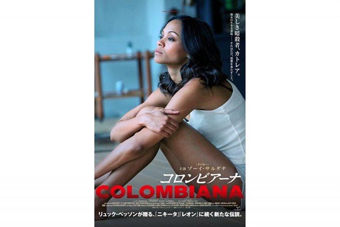 ゾーイ・サルダナの魅力爆発、華麗で過激な復讐アクション『コロンビアーナ』