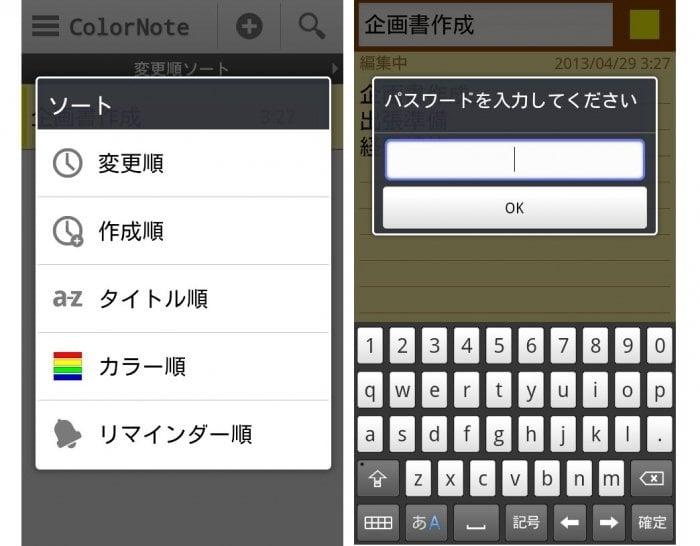 ColorNote カラーノート メモ帳 ノート 付箋