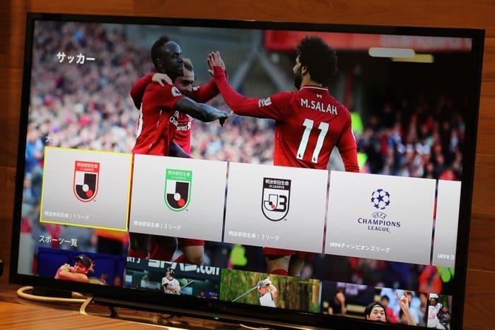 サッカー観るならDAZN(ダゾーン) 視聴できるリーグや魅力・欠点を徹底レビュー