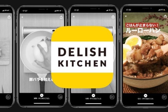 サクサク進む動画解説がわかりやすい料理レシピ動画アプリ「DELISH KITCHEN」
