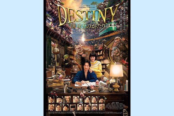 妖怪のいる街、鎌倉の不思議な魅力に酔いしれ、永遠の愛で泣く──映画『DESTINY 鎌倉ものがたり』