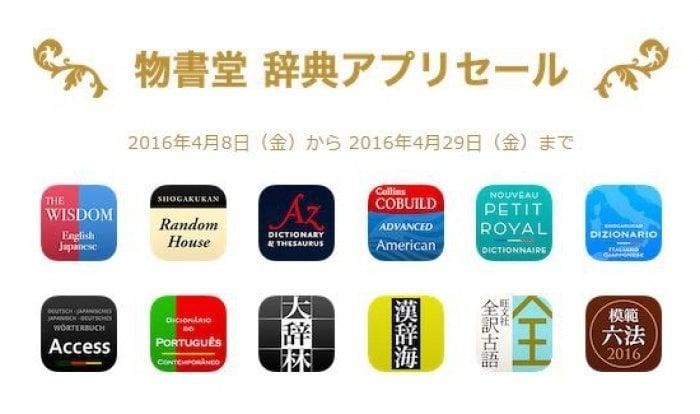 辞書アプリ25本の大型セールがApp Storeで開始、英和から六法まで最大2200円オフ
