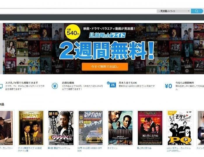 DMMが月額500円の動画サービス「見放題chライト」開始 映画やドラマ、アダルトなど1万本以上