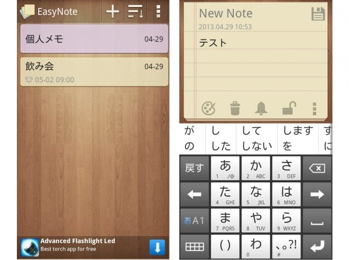 EasyNote