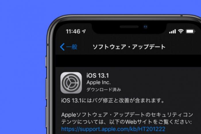 「iOS 13.1」アップデートが配信開始、iPhone 11シリーズを対象としたAirDrop機能の強化と複数のバグ修正
