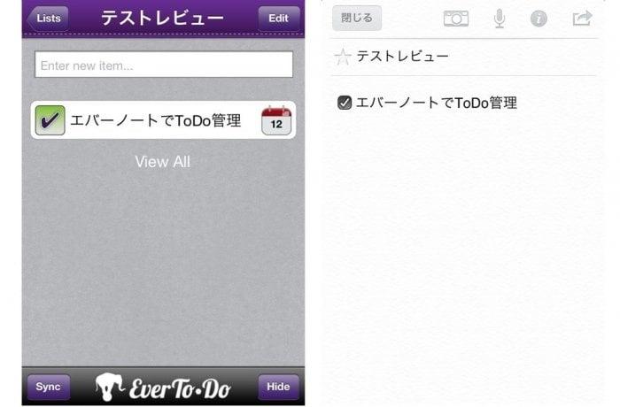 EverTo-Do リスト作成