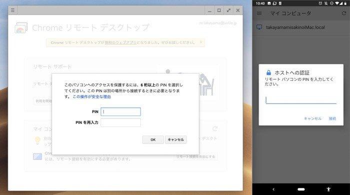 Chromeリモートデスクトップ