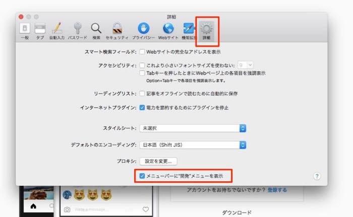 Macからインスタグラムに投稿する方法
