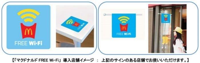 マクドナルドFREE Wi-Fi