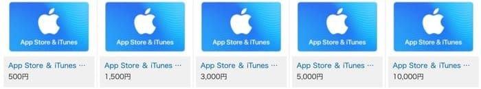 iTunesカード(コード)はどこで買える? 種類は?